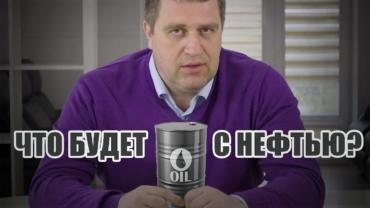 Цена на нефть восстановится. Но скоро это будет не важно…